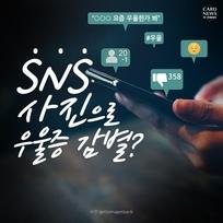 SNS 사진으로 우울증 감별?