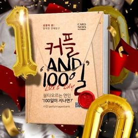 커플 AND '100일'... 불타오르는 연인 '100일이 지나면?'