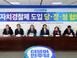 """경찰, 자치경찰제 도입으로 '업무 폭증' 우려…""""인력증원.."""