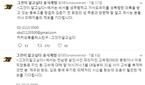 '그것이 알고싶다' 동부그룹 김준기 전 회장 성추문·전..