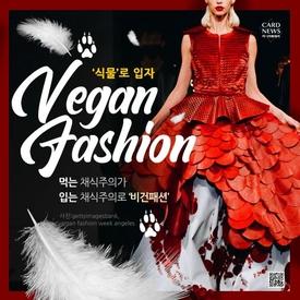 '식물'로 입자~ 먹는 채식주의가 입는 채식주의로 '비건패션'
