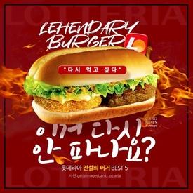 """""""이거 다시 안 파나요?"""" 롯데리아 전설의 버거 BEST 5"""
