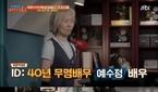 """예수정 """"40년 무명배우? 영광인 별명"""""""