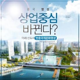중국 염성, 상업중심 바뀐다? 미래 신도시 '한풍국제문화명성'