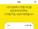 [단독] 카카오, 금융위 압박에 블록체인 프로젝트 무산
