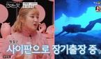 '철리커플' 이형철-신주리, 잠시만 안녕…이형철 사이판..