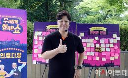 김완태 아나운서와 함께한우행쇼2 캠페인 성료