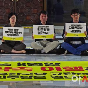 [포토] 정의당, 정치·사법개혁 법안통과 촉구