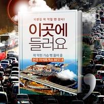 """""""귀성길 꽉 막힐 땐 잠시!"""" 전국 이색휴게소 BEST 8"""