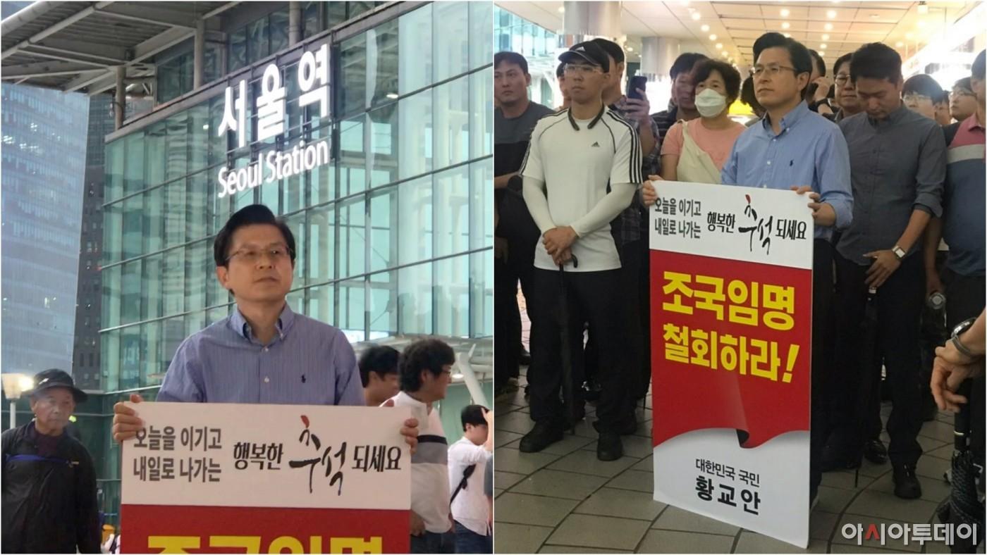 '자유한국당' 황교안 대표, 명절에도 계속된 조국 임명 철회 촉구 (서울역 1인 시위)