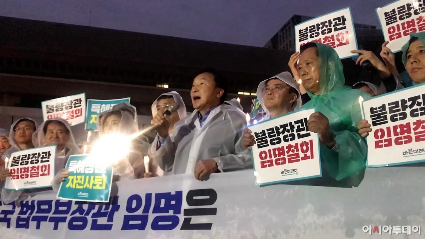 """바른미래당, 쏟아지는 빗줄기 속 촛불집회 """"조국 법무부장관 임명 철회하라!"""""""