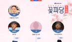 '꽃파당 인물관계도' 관심…김민재·공승연·서지훈 삼각관계