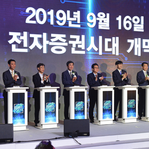 [포토] 전자증권시대 개막