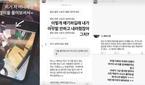 """해시스완, '정국 거제도' 추측 사진에 누리꾼과 설전 """".."""