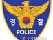 김해중부경찰서, 렌터카 사업 빙자 투자금 30억 가로챈..