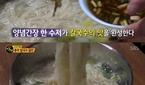 """충주 칼국수 달인, 비법 공개 """"맛 비결은 콩가루"""""""