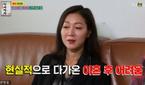 """방은희 이혼 후 아들과 일산으로 이사 """"김포는 정이 뚝.."""