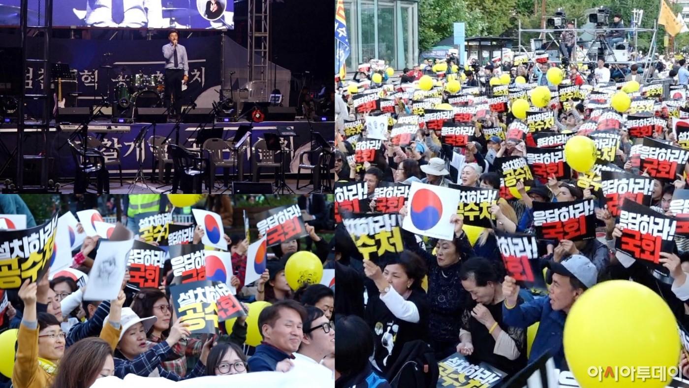 """서초동에서 여의도로 옮겨간 '검찰개혁' 촛불 """"우리가 조국···공수처 설치하라"""""""