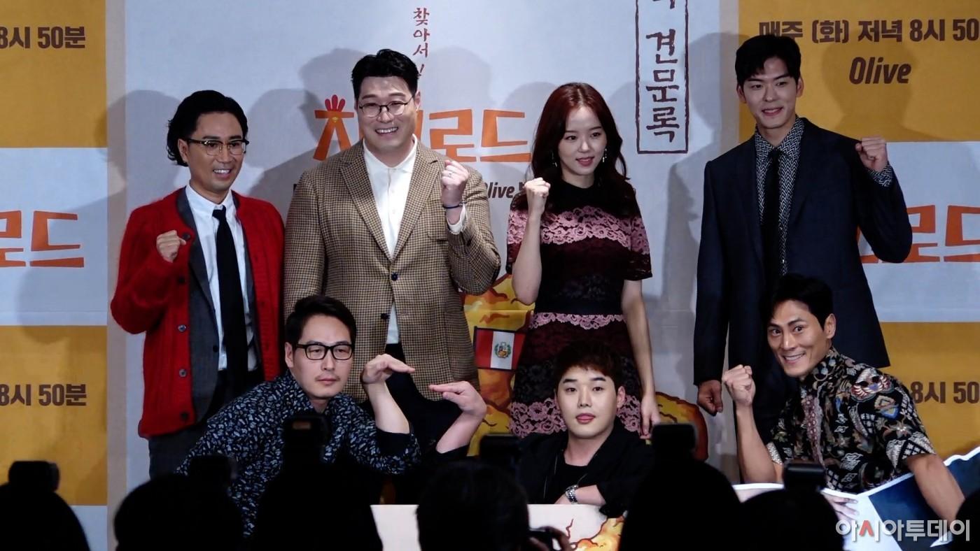 Olive '치킨로드' 기자간담회, 김풍·김재우·정재형·오세득·강한나·오스틴 강·권혁수