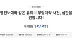 BJ 덕자 사태 중 '유튜브 부당계약 심판' 청원 등장…..