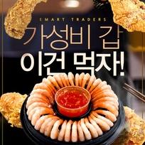 """""""가성비 갑"""" 이마트 트레이더스에 가면 꼭 먹어야 할 음식 BEST 10"""