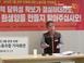[동영상] 상상인 노조, '스폰서 검사, 검찰 특혜' 등..