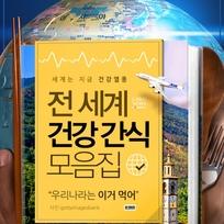 """""""우리나라는 이거 먹어"""" 전 세계 건강간식 모음집"""