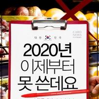 2020년 한국에서 사라지거나 새롭게 생기는 제도들