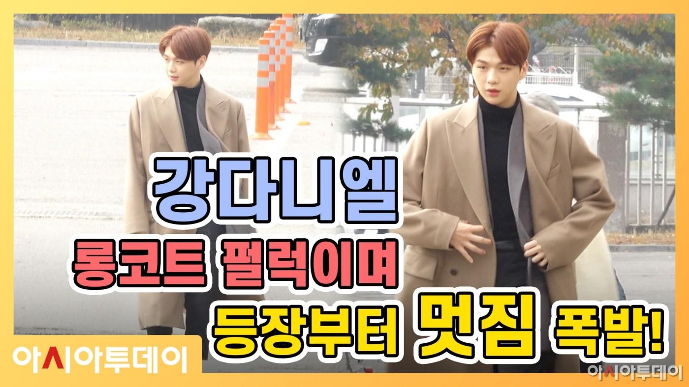 강다니엘, 롱코트 펄럭이며 등장부터 멋짐 폭발! (KBS2 '해피투게더4' 출근길)