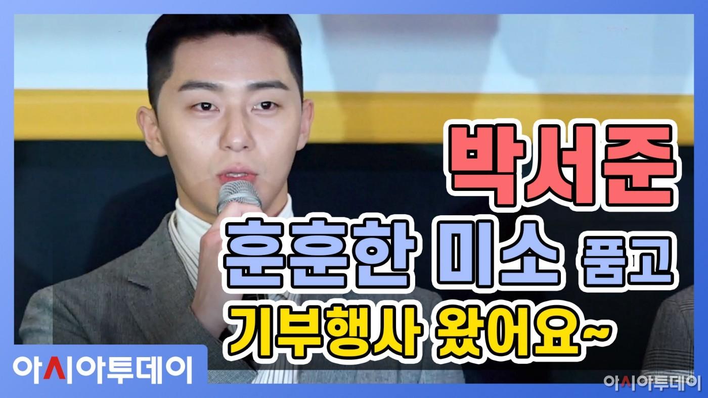 박서준(ParkSeoJoon), 멋짐 장착하고 기부행사 왔어요~