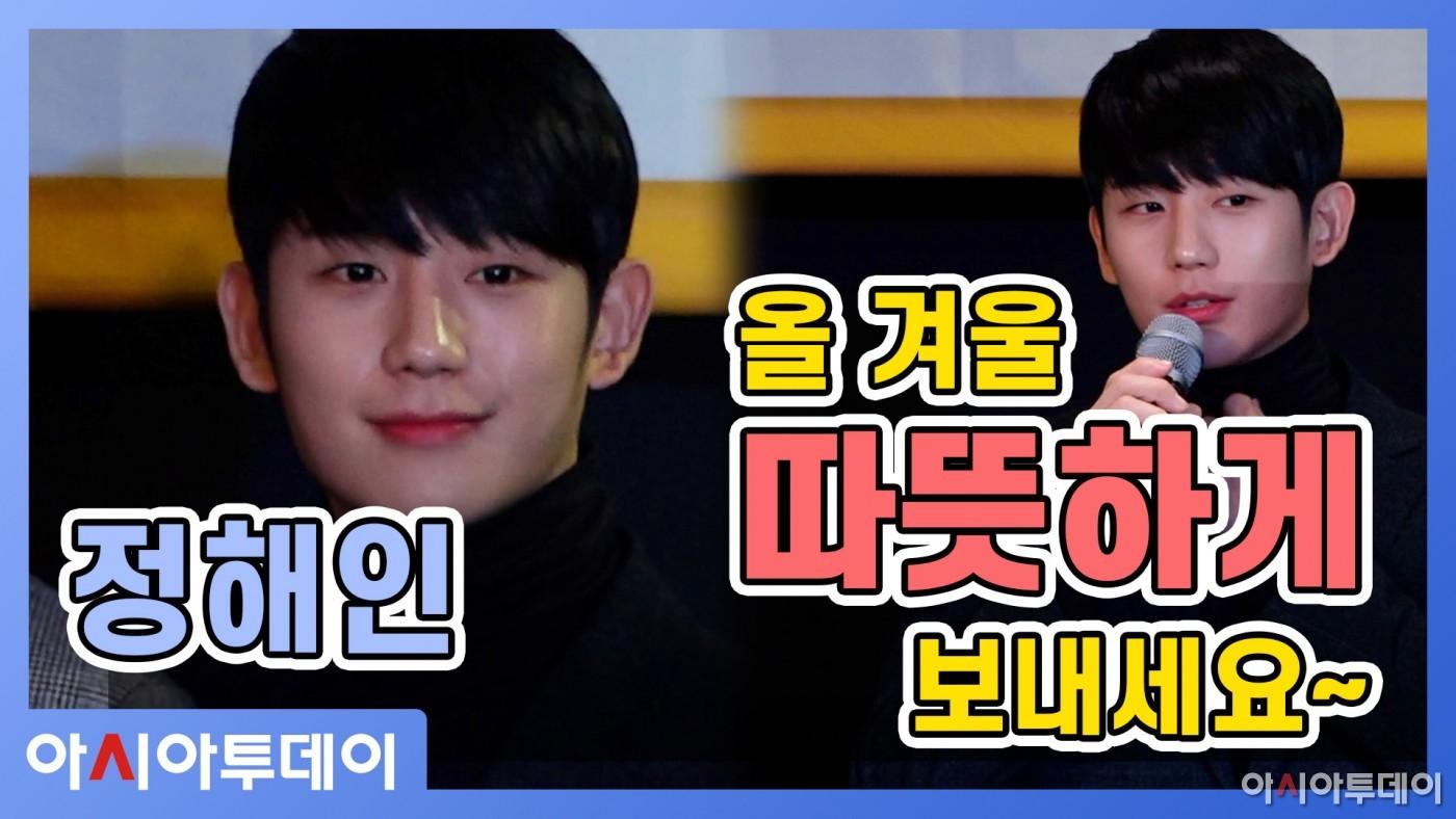 정해인(JungHaeIn), 올겨울 저와 함께 따뜻하게 보내세요~