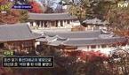 부암동 석파정, 흥선대원군 별장…감정가 75억4600만원