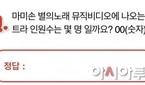 '마미손별의노래' OK캐쉬백, 오후 7시 오퀴즈 출제…정..