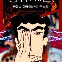 """""""짱구아빠 상위1%설?"""" 만화 속 '아빠'들의 남다른 스펙"""