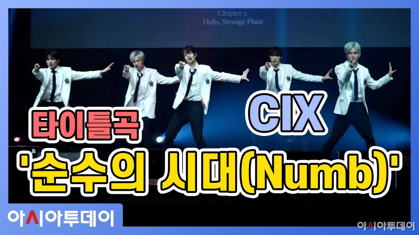 CIX, 컴백 타이틀곡 '순수의 시대(Numb)' 라이브 무대 첫 공개!