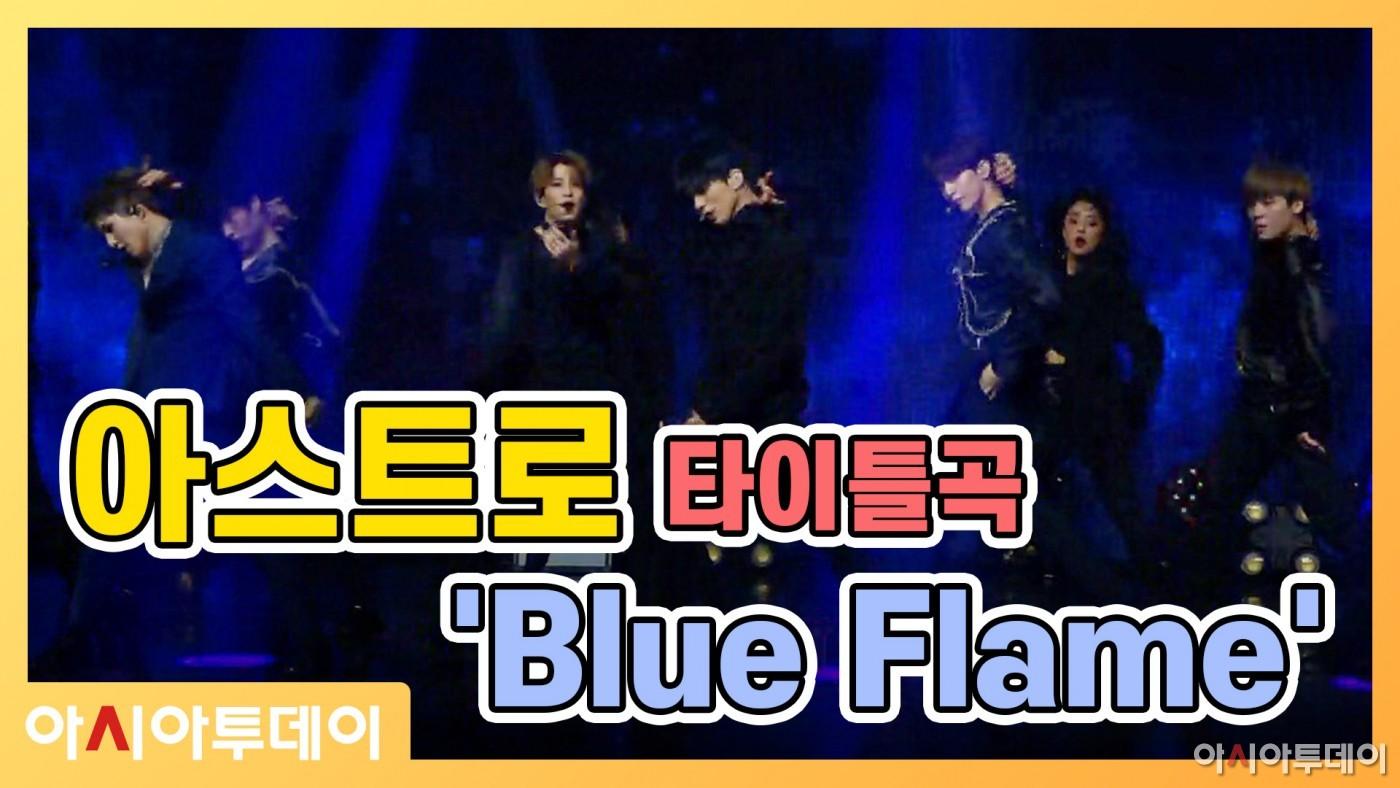 아스트로(ASTRO) 타이틀곡 'Blue Flame(블루 플레임)' 라이브 무대 첫 공개!
