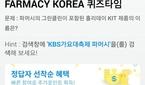'KBS가요대축제 파머시' 초성퀴즈 정답은 '스윗그린즈'