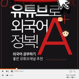 """""""유튜브로 외국어 정복!"""" 외국어 공부하기 좋은 유튜브 채널 추천"""