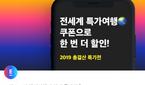 '트립스토어 해외여행 총결산 특가', 토스 행운퀴즈 출제..