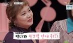 """박나래, 남자친구 생겼나?…정준 """"그렇게 들었는데"""" 깜짝"""
