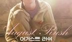 '어거스트러쉬', 채널 CGV서 방영…구혜선·타블로 카메..