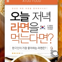 """""""오늘 저녁 라면을 먹는다면~"""" 한국인이 가장 좋아하는 라면은?"""