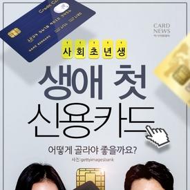 사회초년생 생애 첫 신용카드, 어떻게 골라야 좋을까요?