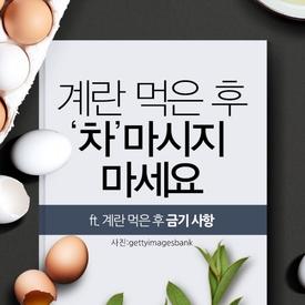 계란 먹은 후 '차' 마시지 마세요(ft. 계란 먹은 후 금기 사항)