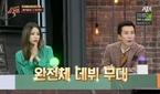 '슈가맨3' 프리스타일X정희경, 'Y' 부르며 추억 소환