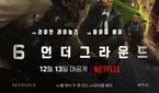 넷플릭스 '6언더그라운드' 누른 한국이 사랑한 작품 1위..