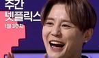 넷플릭스, 1월 3주차 신작 5편 공개