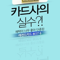"""""""카드사의 실수?!"""" 혜택이 너무 좋아 단종된 레전드카드 BEST 6"""