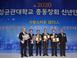 """성균관대 총동창회, 2020 신년인사회 개최…""""글로벌 리.."""