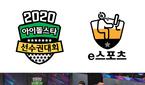 '2020 설특집 아육대' NCT DREAMvs박지훈·하..
